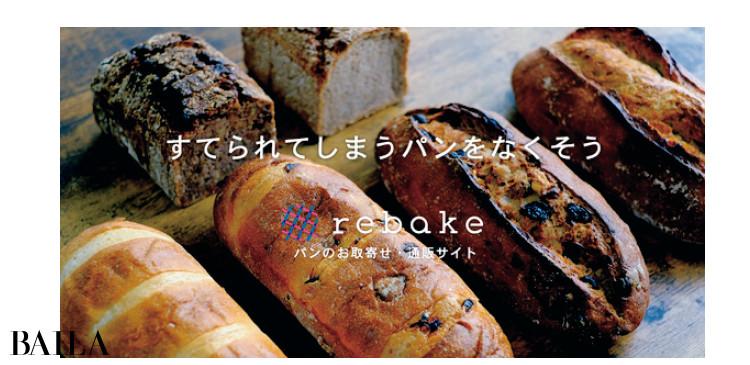 日本全国のパン屋さんから ロス前のパンをお取り寄せ