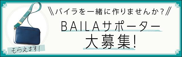 BAILAサポーター大募集!!【応募締め切りは9月11日(月)24時!!】_1