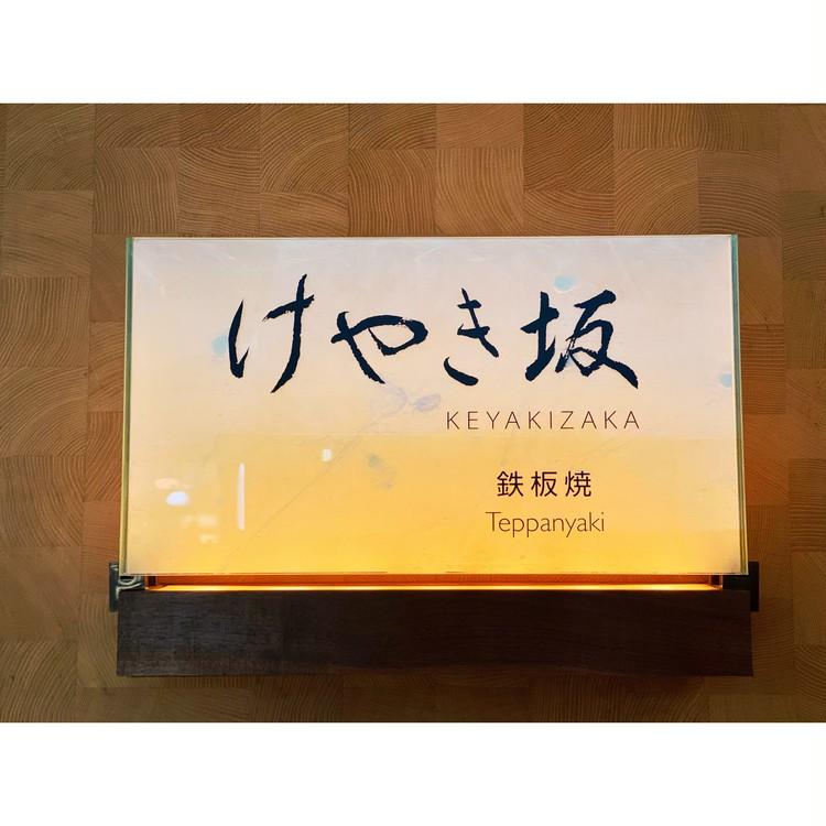 鉄板焼 けやき坂♡六本木ランチ_1