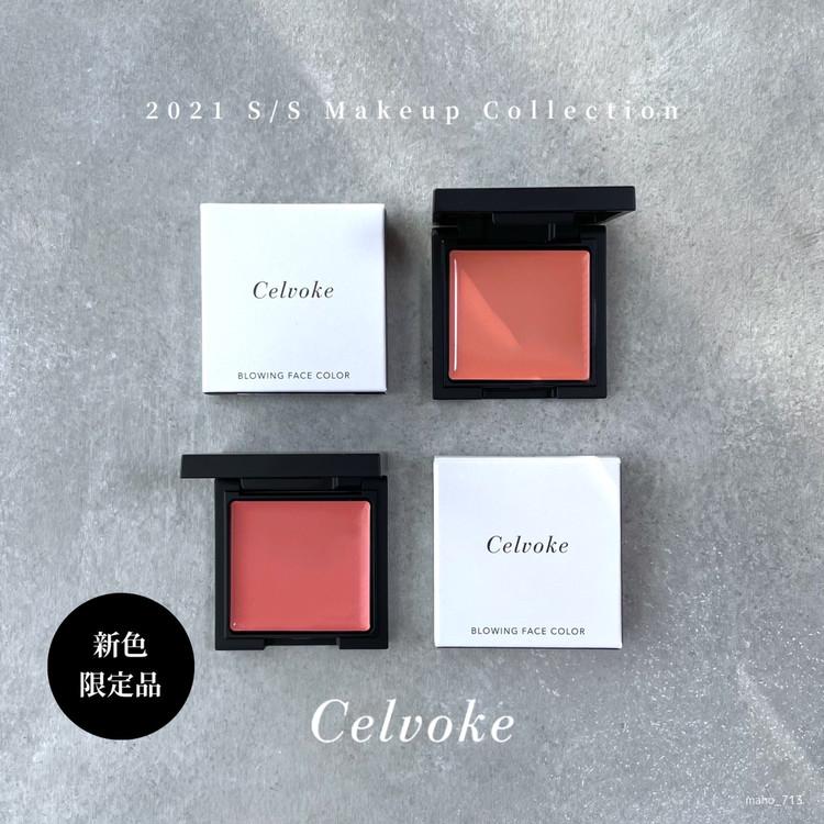 【コスメレビュー】Celvoke(セルヴォーク)2021春の新作コスメの使い心地は?_5
