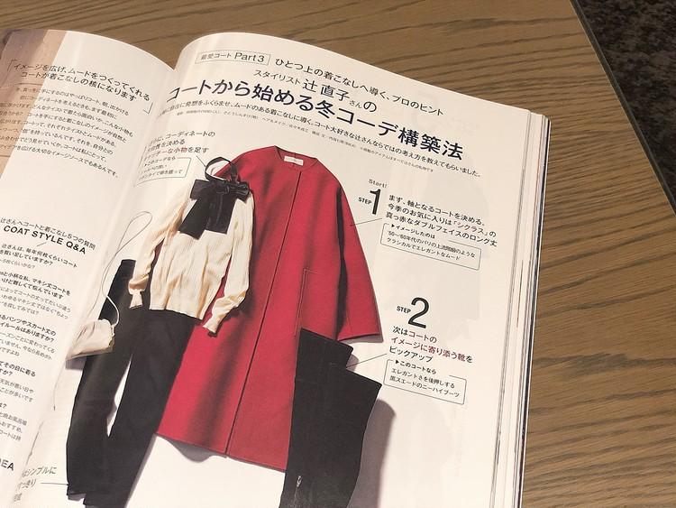 """BAILA12月号""""欲しい""""が見つかるコート大特集&付録紹介_6"""