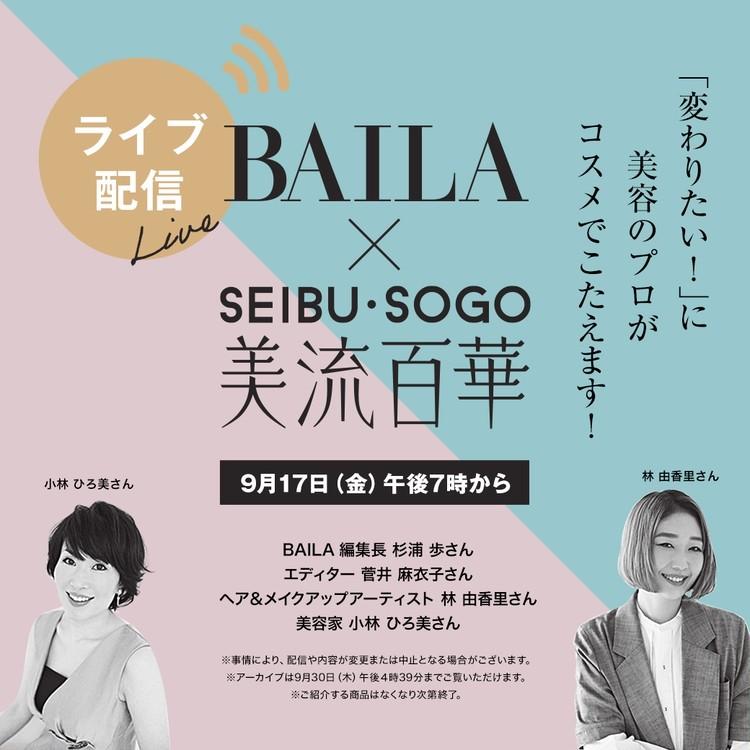 BAILA×SEIBU・SOGO ライブ配信