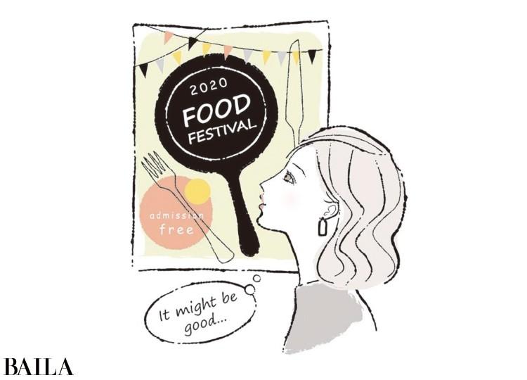 """2020年は""""食""""に注目が集まる星回り"""