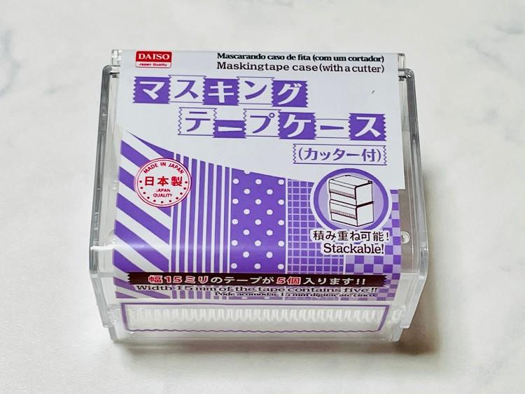 【ダイソー便利グッズ3】マスキングテープケース(カッター付き)