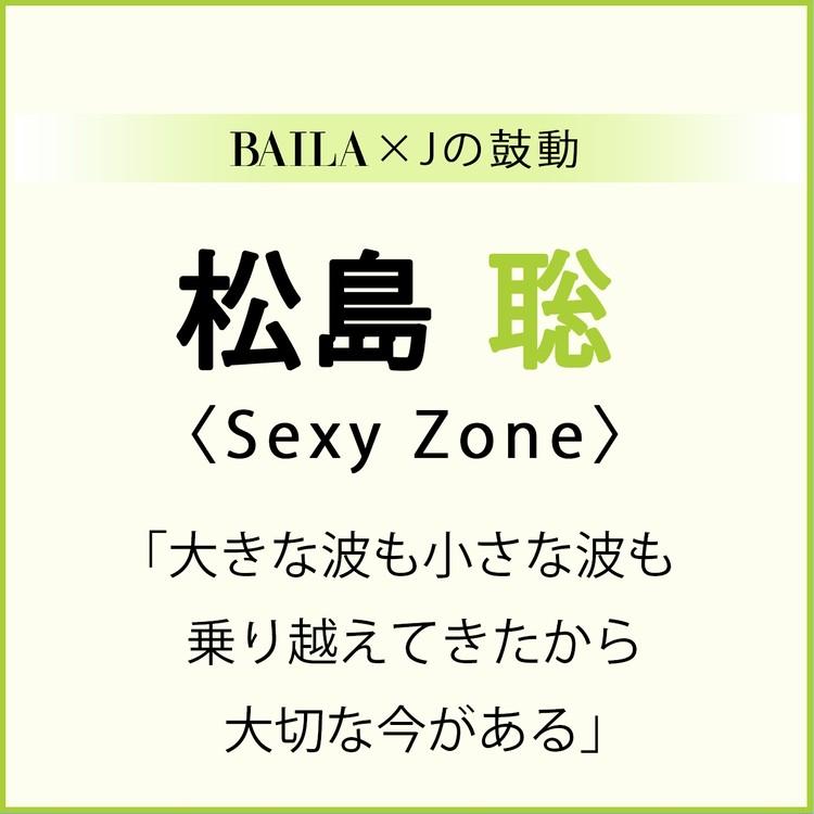 BAILA×Jの鼓動 松島聡(Sexy Zone)