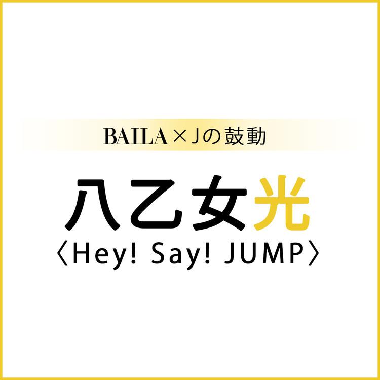 【 #Hey!Say!JUMP #八乙女光 】八乙女光スペシャルインタビュー!【BAILA × Jの鼓動】