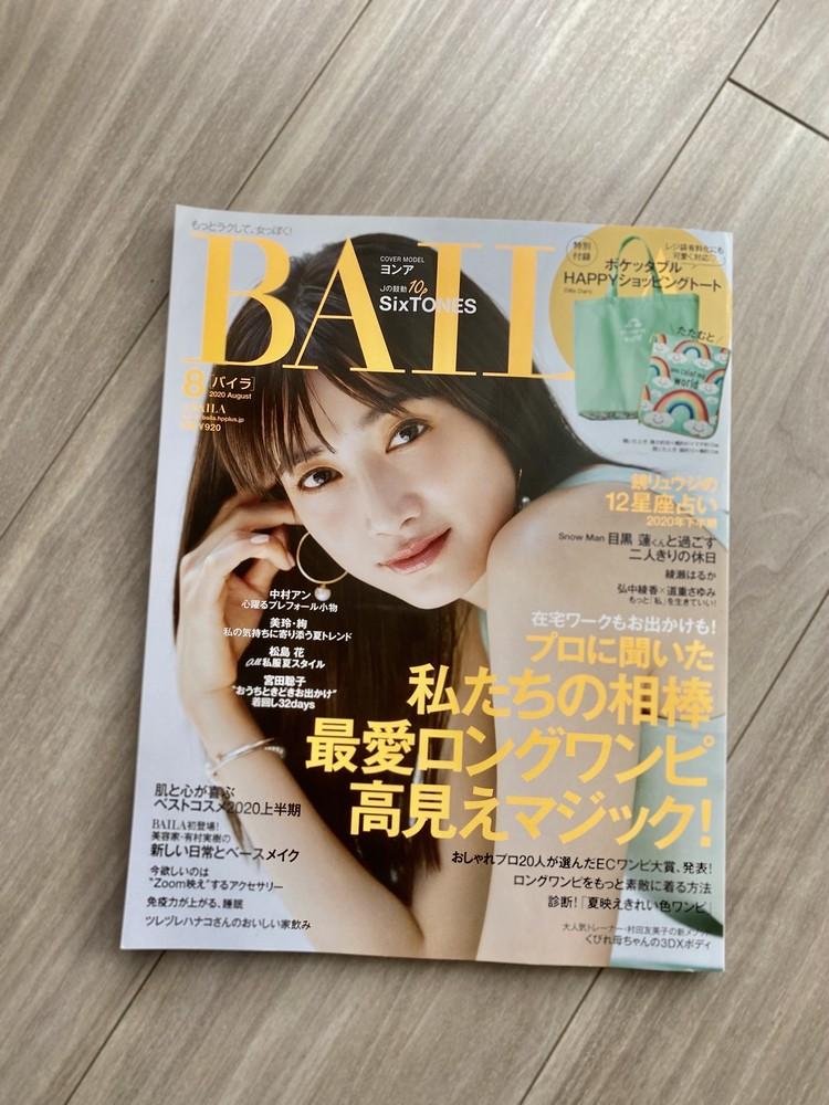 BAILA8月号 もっと楽して、女っぽく!_1