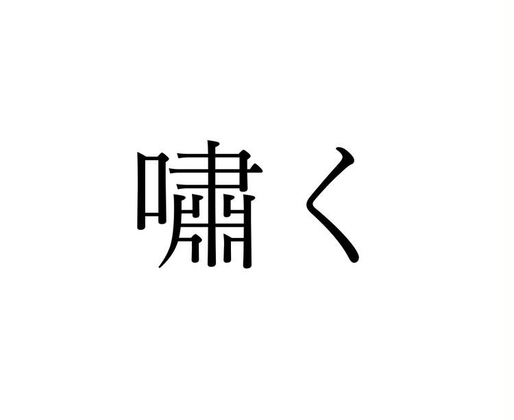 「うそぶく」:この漢字、自信を持って読めますか?