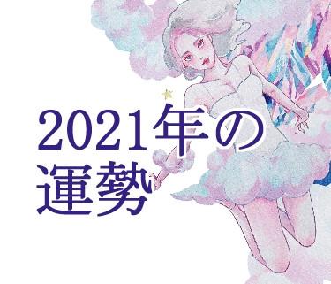 2021年運勢