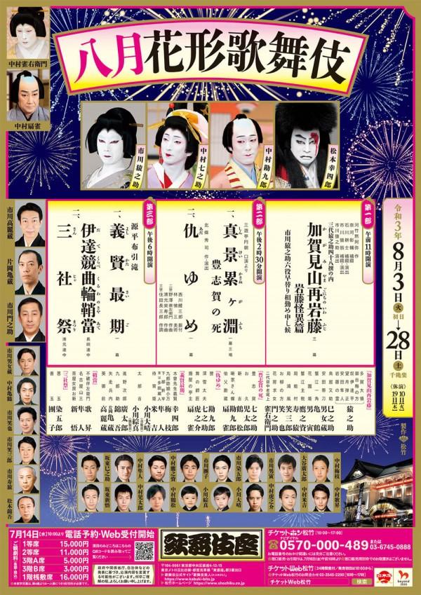 八月花形歌舞伎は2021年8月3日(火)から28日(土)まで