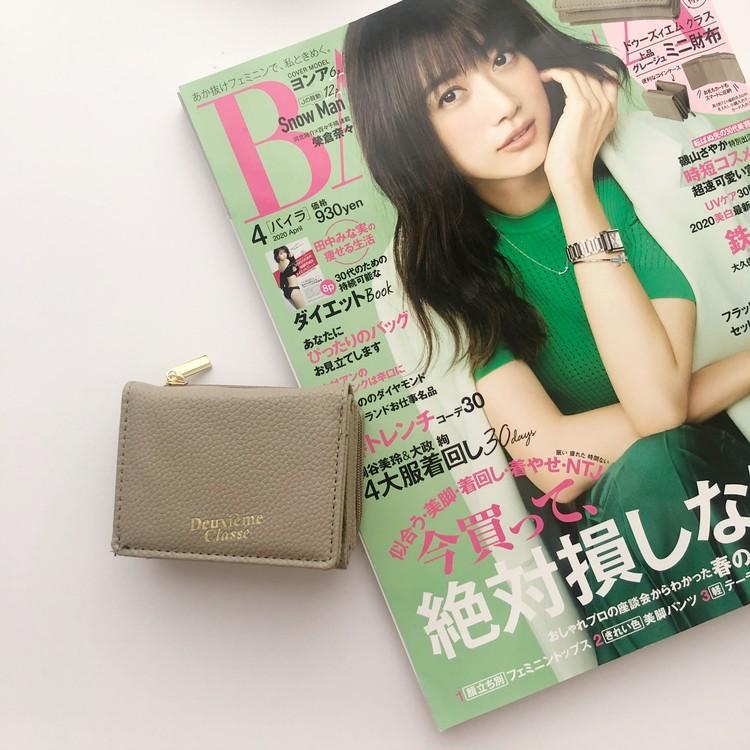 BAILA4月号 大人気ブランドのミニ財布が使いやすくて◎_1