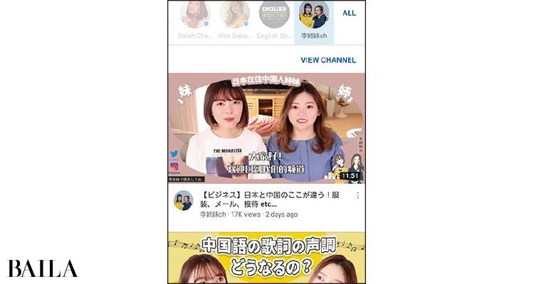 YouTubeの李姉妹chで楽しく深く中国のことを知る