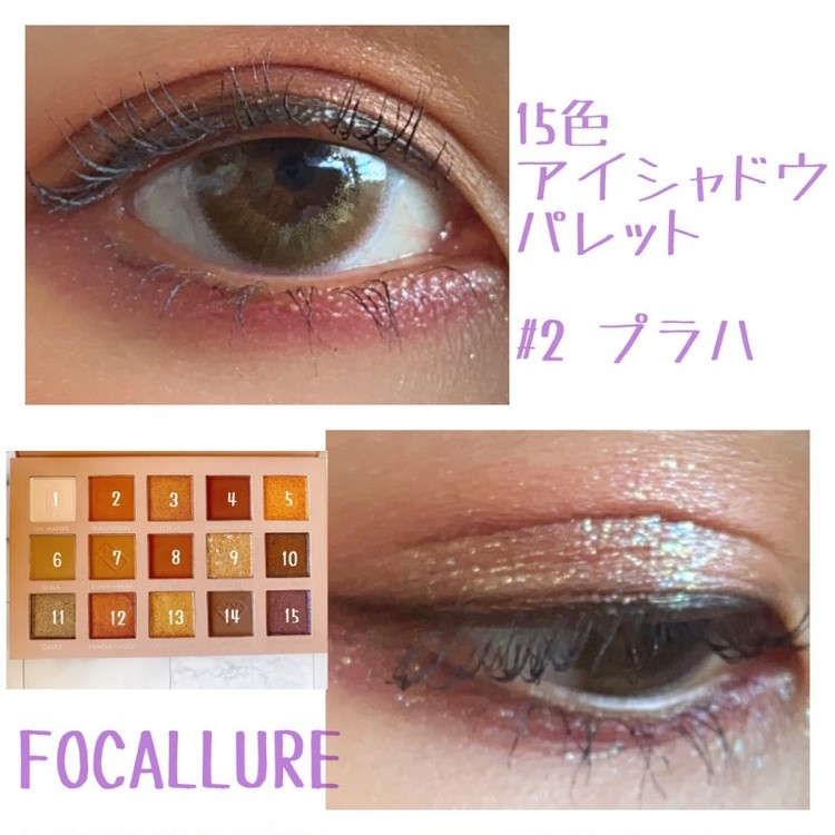 中国コスメ「FOCALLURE」(フーカルーア)の「15色アイシャドウパレット♯02プラハ」を使用して、実際にメイクしてみた