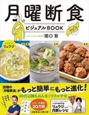 『月曜断食 ビジュアルBOOK』(文藝春秋)
