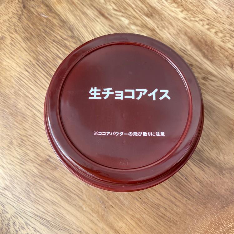 ★超濃厚コンビニチョコアイス食べ比べ【セブン-イレブン「生チョコアイス」 】