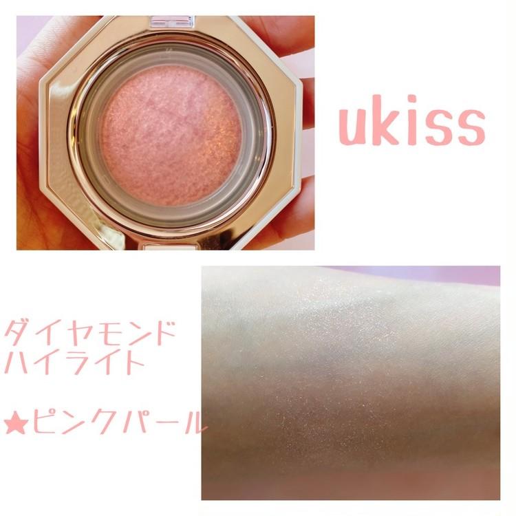中国コスメ「ukiss」(ユーキス)の「ダイヤモンドハイライト ピンクパール」を実際に試してみた