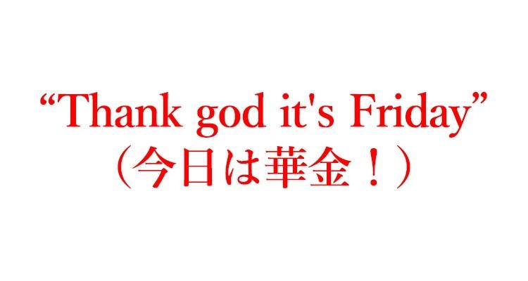 """「TGIF」は""""Thank god it's Friday""""(今日は華金!)"""