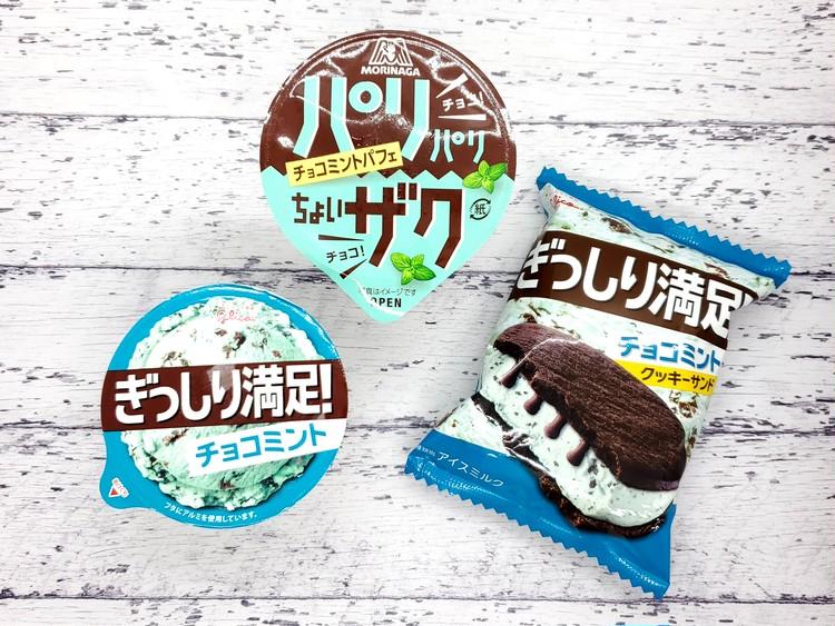 ファミリーマート限定のチョコミントアイス3種類