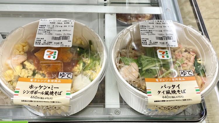 【セブン-イレブン】の秋はアジア麺が充実!