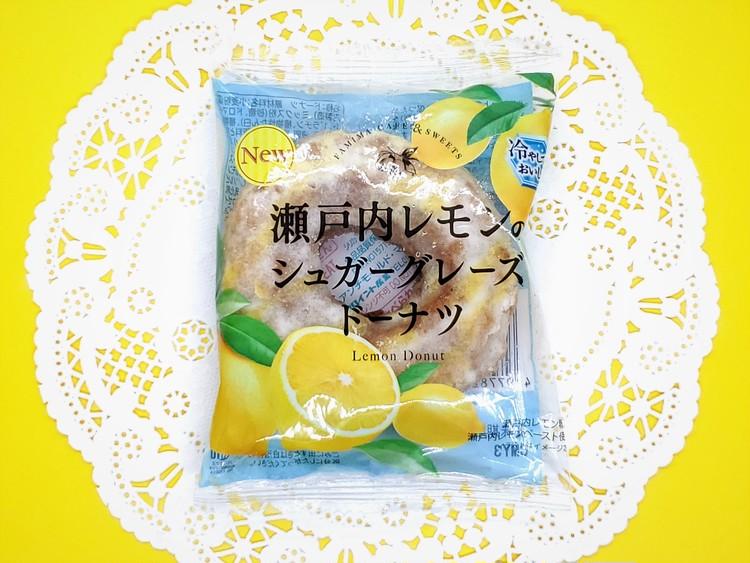 瀬戸内レモンのシュガーグレーズドーナツ