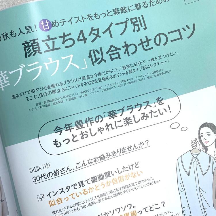 BAILA10月号発売♡今月の読みどころは?_3