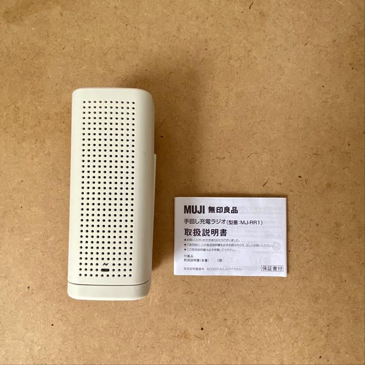 【無印良品】で買えるおすすめ防災グッズ5選 | 東日本大震災から10年 手回し充電ラジオ スマートフォン スマホ充電