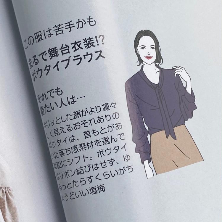 BAILA10月号発売♡今月の読みどころは?_4
