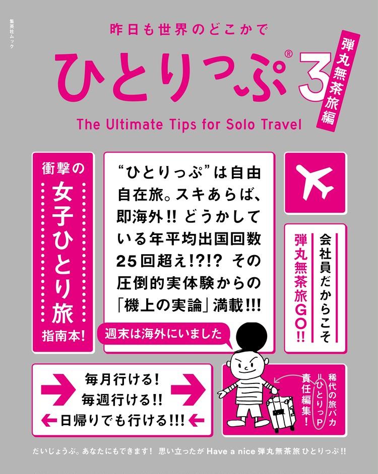 これさえあれば海外旅行もストレスフリー!旅名人ひとりっPが選ぶ【旅の便利グッズベスト3】_4