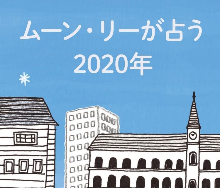 西洋占星術・ムーン・リーさんが占う「2020年はこんな年」