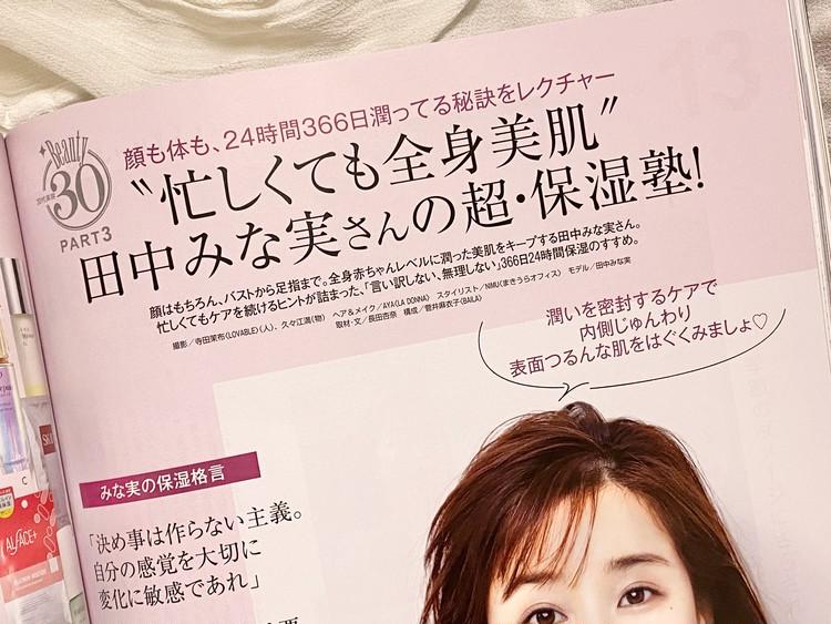 本日発売!【BAILA3月号】で30代・春のお仕事コーデ支度_7