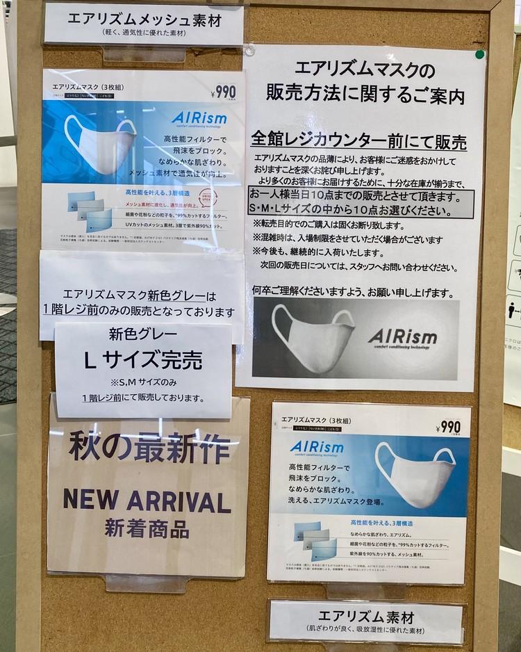 【ユニクロ(UNIQLO)エアリズムマスク改良版グレー