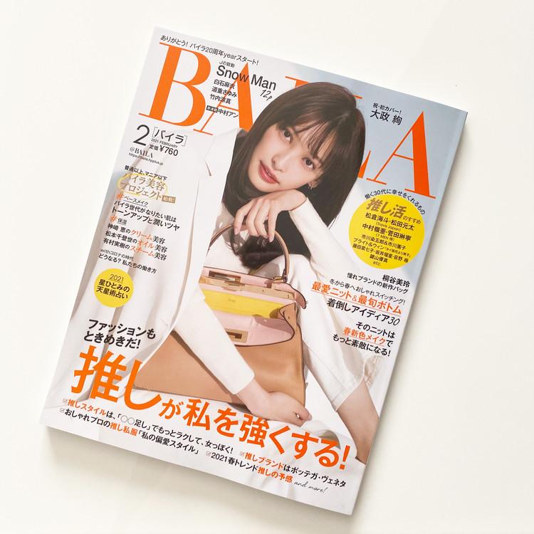 ファッションにも、ときめきを♡BAILA2月号_1