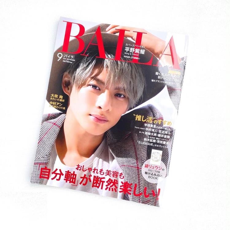 BAILA9月号発売♡今月の読みどころは?_1