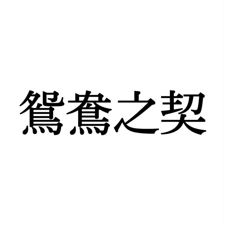 鴛鴦之契 読み方