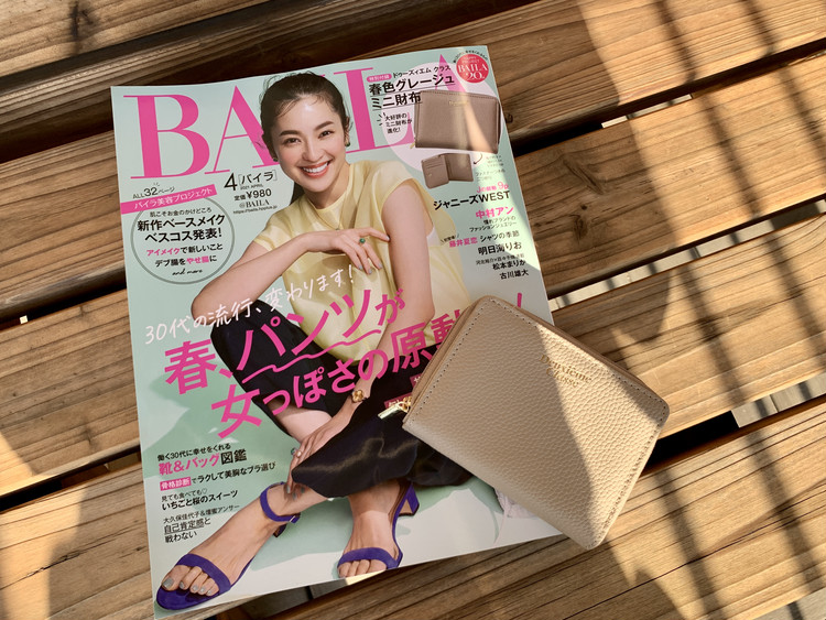 【BAILA4月号発売】「そろそろ春服買いたいな〜」欲が爆増_1