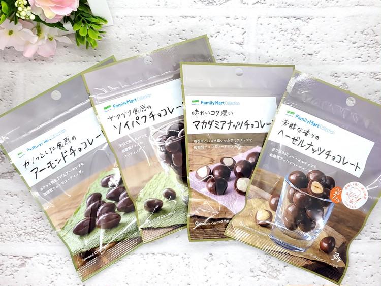 ファミリーマートのロカボチョコレート4種類