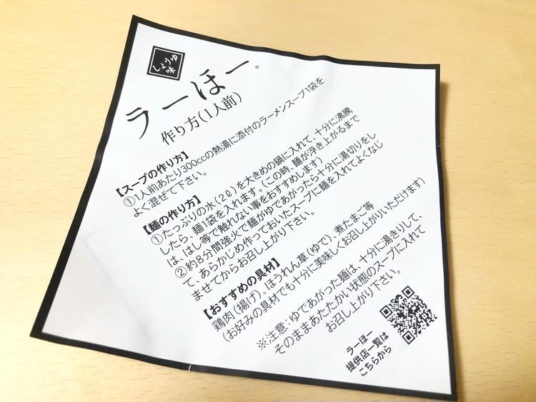 """【ご当地グルメ&手土産】山梨の新名物""""ラーほー""""食べてみた!_4"""
