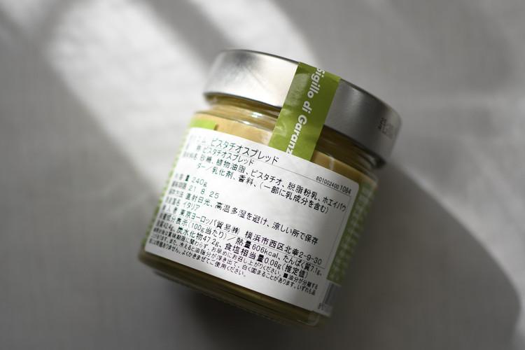 成城石井のおすすめ食品「ポリコム ピスタチオスプレッド」。