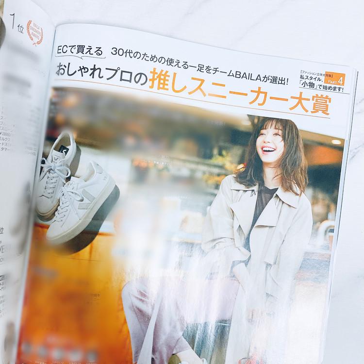 BAILA3月号見どころ紹介♡_2