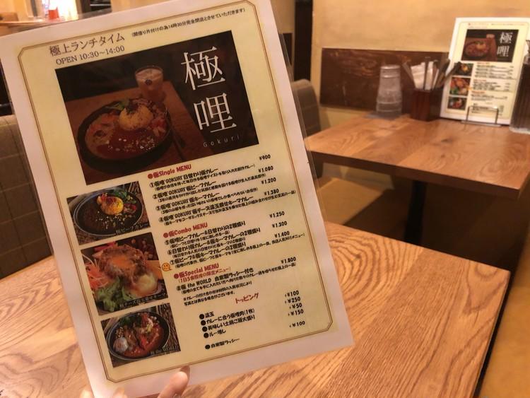 今流行の間借りカレーを食べ飯田橋へ…!_3