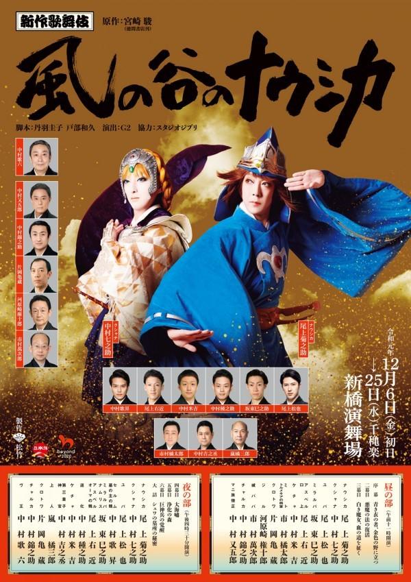 新作歌舞伎『風の谷のナウシカ』がいよいよ上演!!【まんぼう部長の歌舞伎沼への誘い♯10】_1