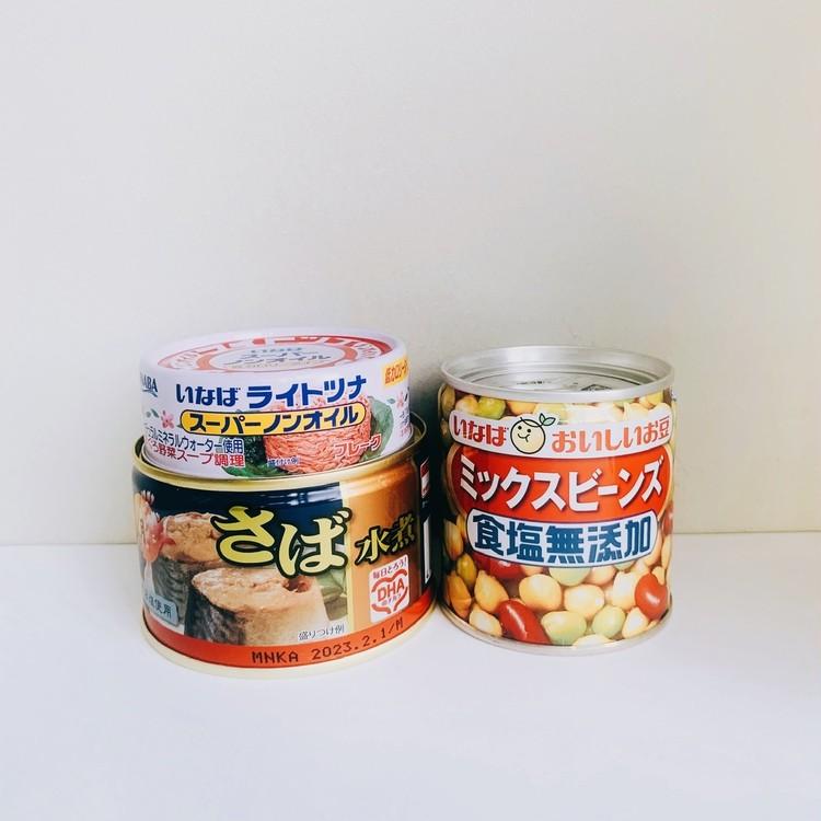 サバ缶 ツナ缶 ミックスビーンズ缶