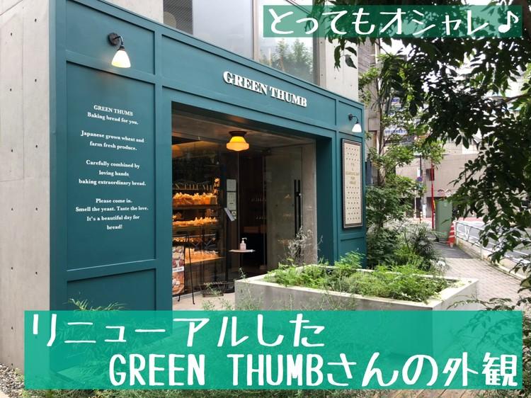 【私のパン活】リニューアルオープンした渋谷のパン屋さん_1