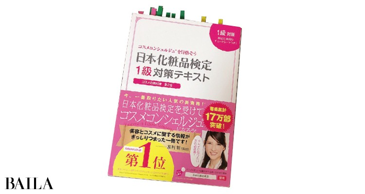 化粧品を選ぶ力が身につく公式テキスト
