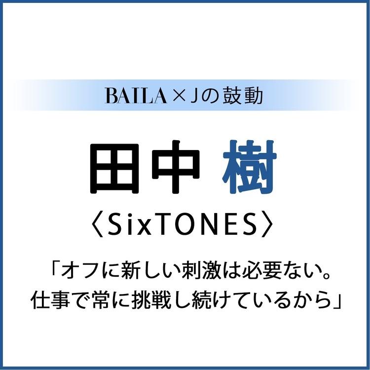 【 #SixTONES #田中樹 】SixTONES 田中 樹スペシャルインタビュー!【BAILA × Jの鼓動】