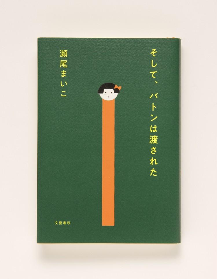 目利きの女性書店員がリコメンド!【雨の日に読みたい本9選】_9
