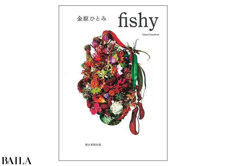 『fishy』
