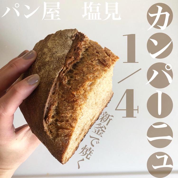 代々木にある新釜で焼くカンパーニュと食パンのパン屋さん_11
