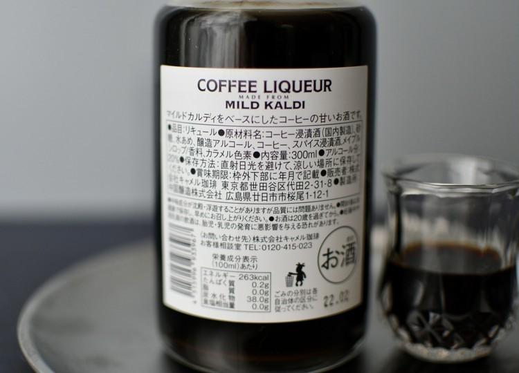【カルディ】コーヒーリキュール マイルドカルディは、アルコール度数20%