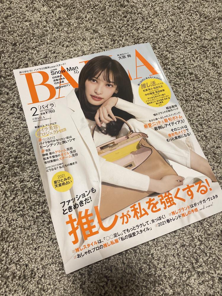 BAILA2月号発売! ステイホームでもおしゃれを_1